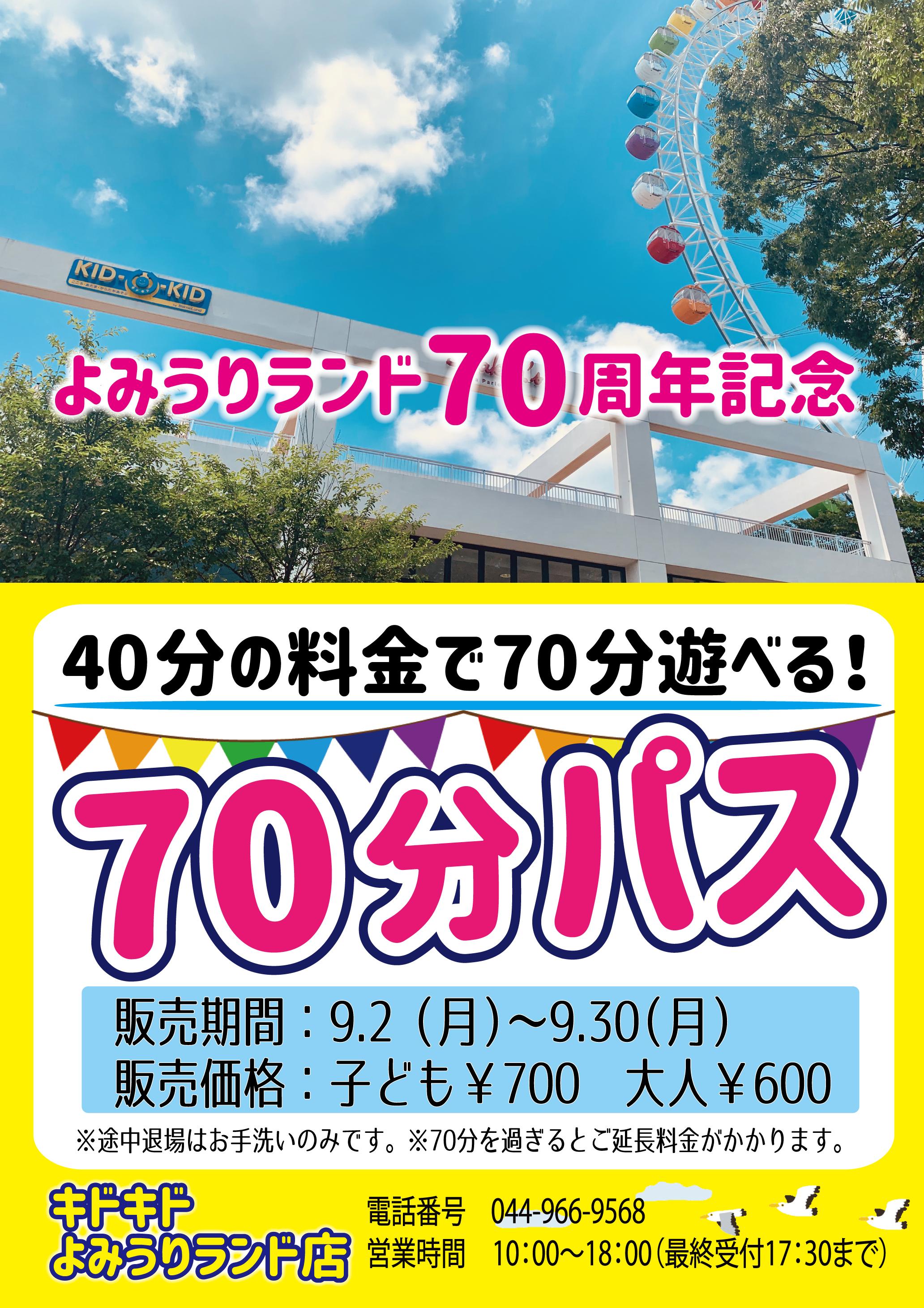 """よみうりランド70周年記念""""70分パス""""販売"""