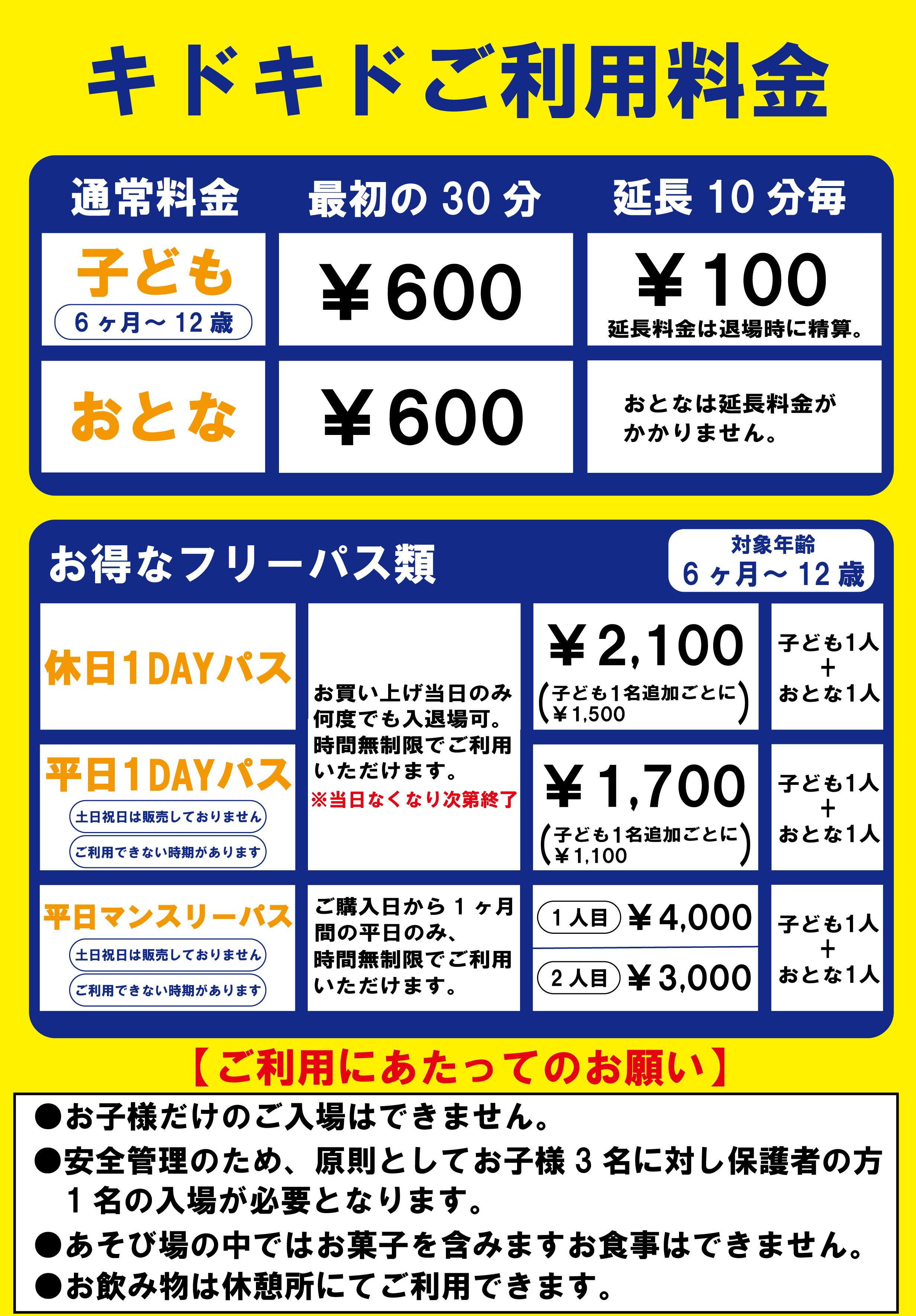 ★よみうりランド店料金情報★