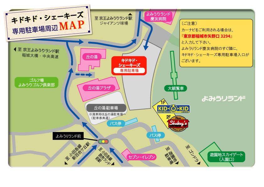 キドキドよみうりランド店へのアクセス方法(お車/電車)