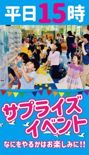 """平日毎日15時から""""サプライズイベント""""開催中!"""