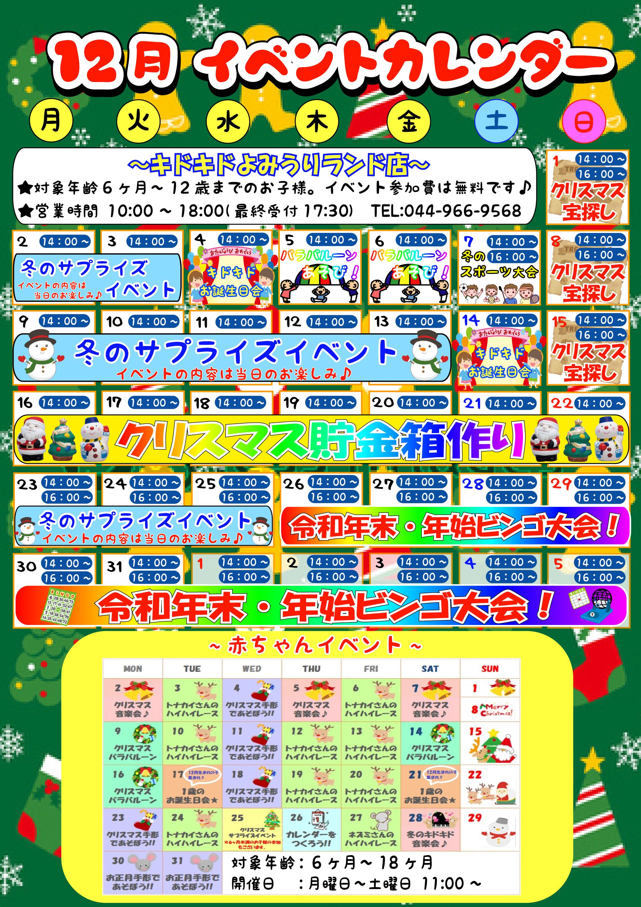 ★12月 イベントカレンダー★
