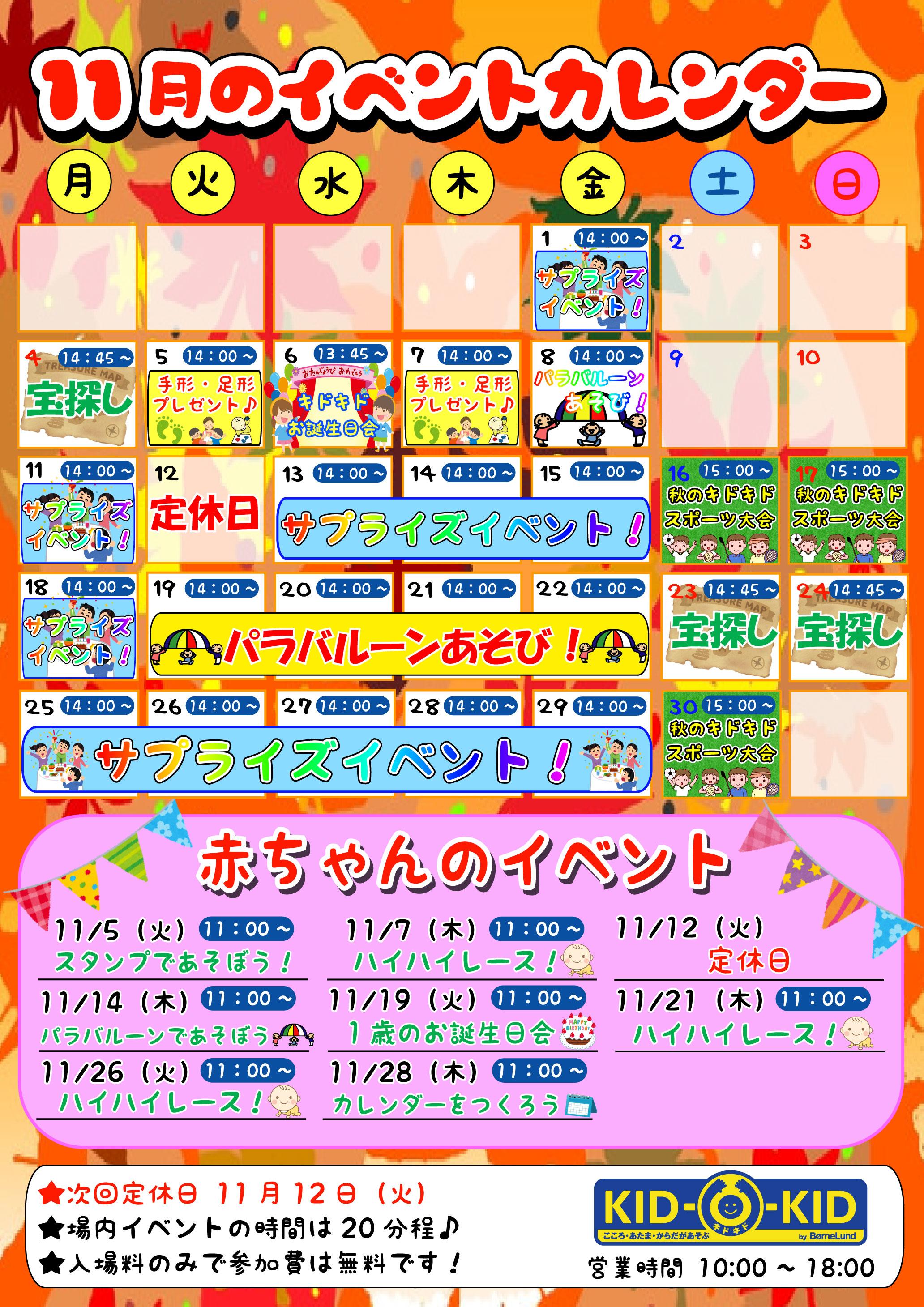 ★11月の場内イベントカレンダー★