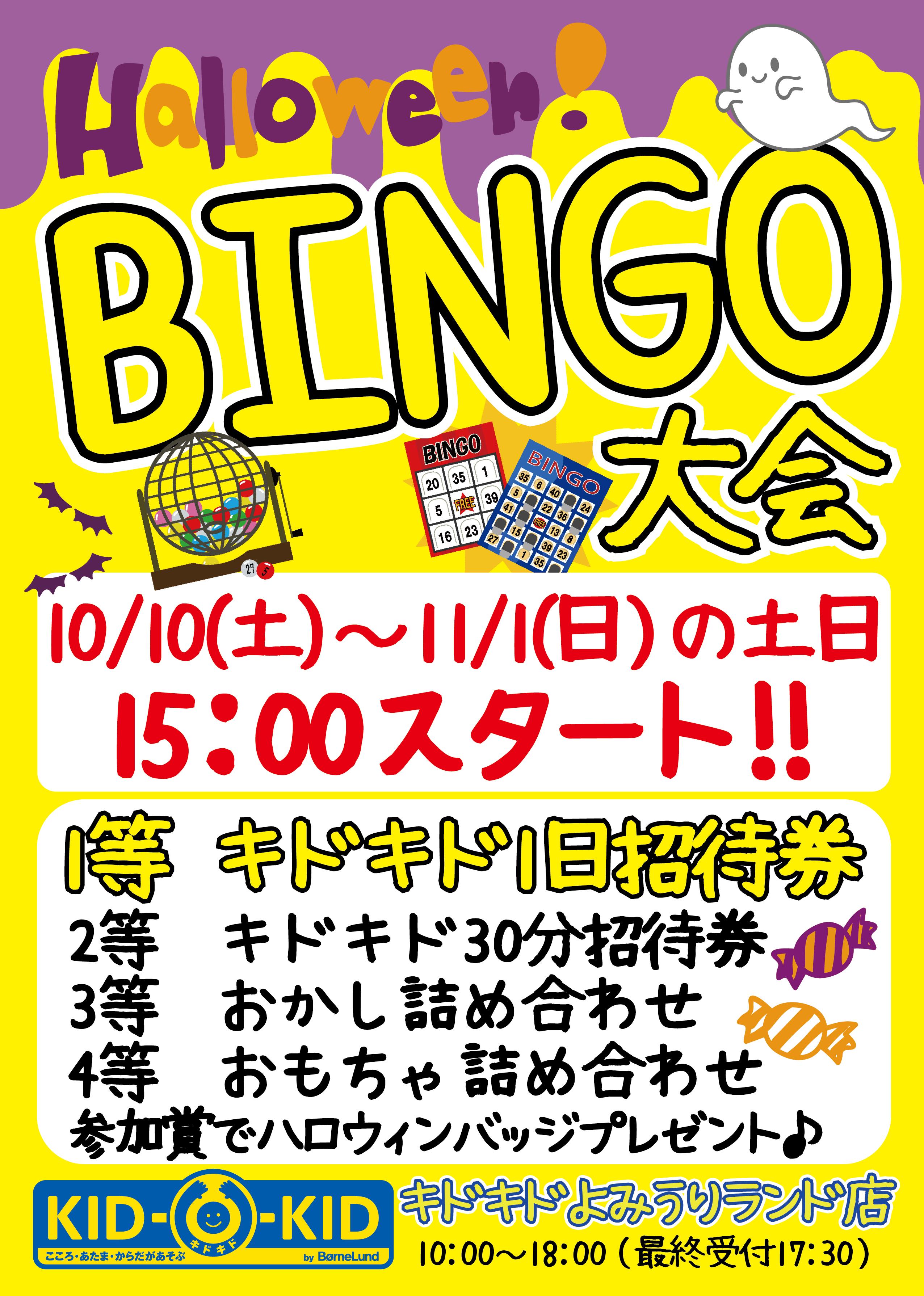 10/31㊏11/1㊐15時 ハロウィンビンゴ大会!