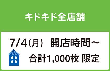 「夏休みフリーパス」オンライン完売のお知らせ