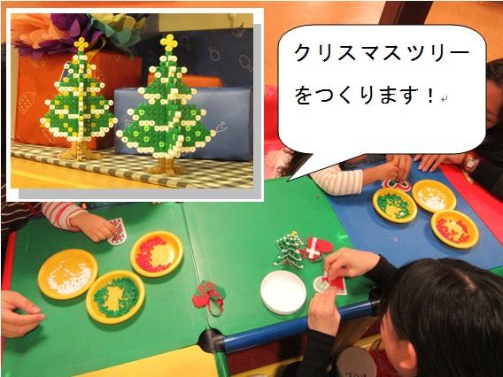 クラフトイベント クリスマスツリーづくり