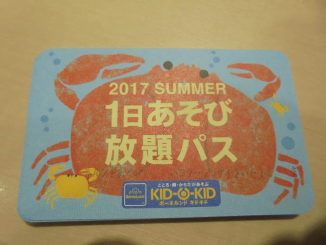 夏の一日あそび放題パス完売のお知らせ(7月22日)