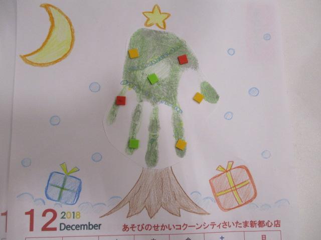 11月14日(水) 幼児イベント★手形カレンダーのご報告