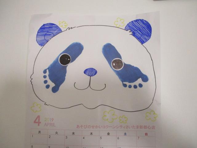 4月11日(木)ベビーイベント 足型でカレンダー!