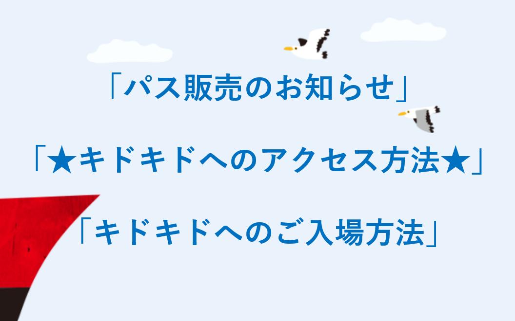 ★お知らせ一覧★