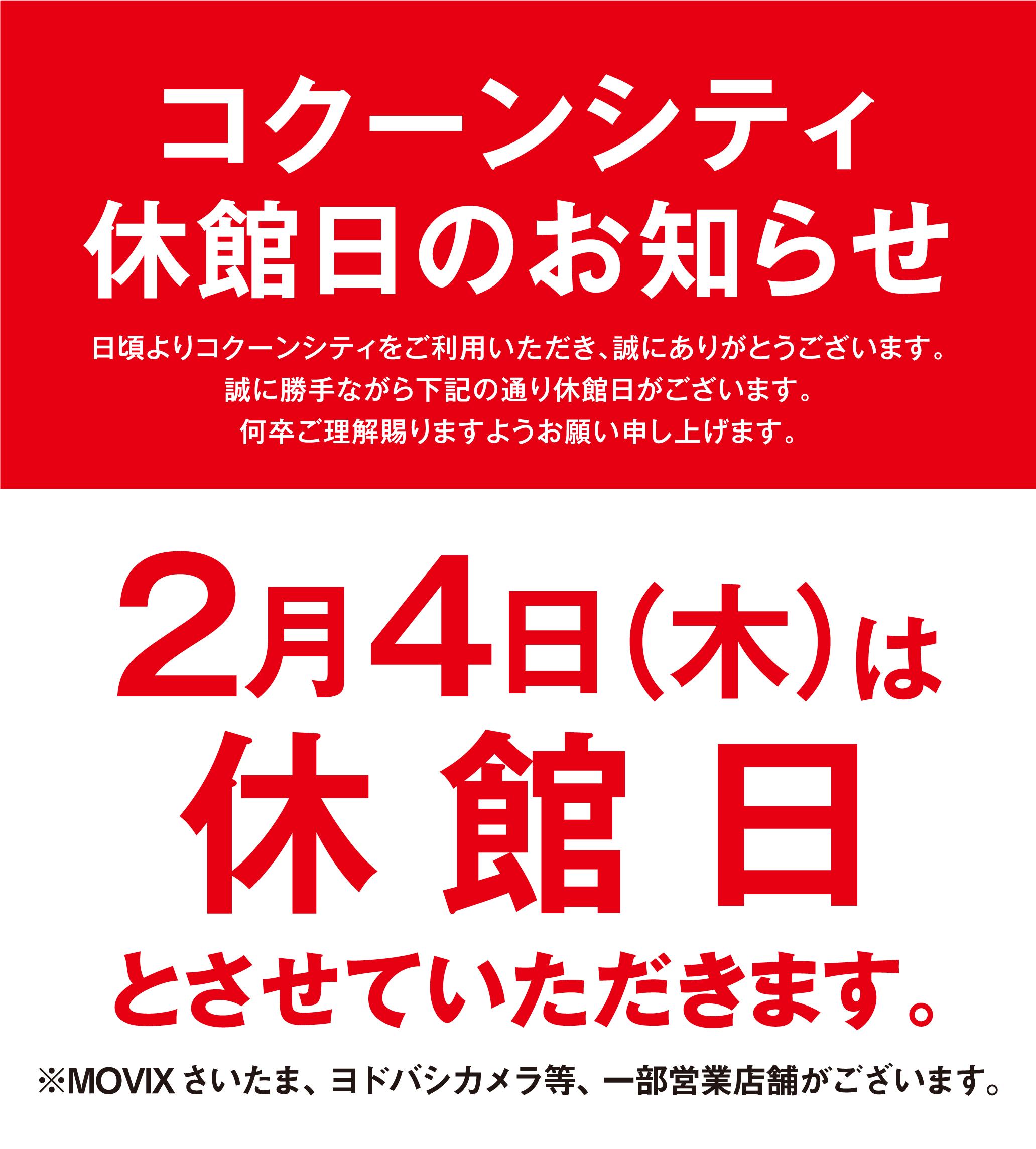 2月4日(木)コクーンシティ休館日のお知らせ