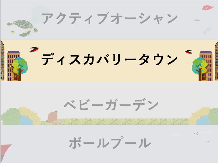 場内紹介【ディスカバリータウン】