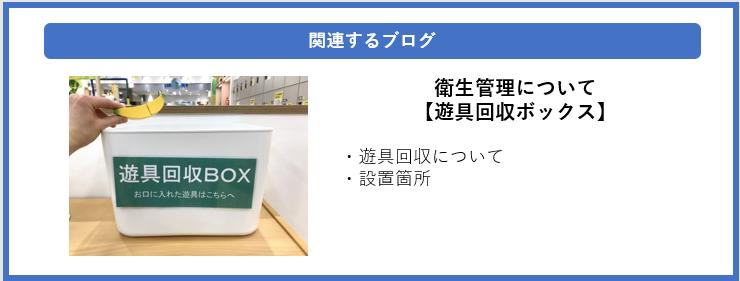 衛生管理について【遊具回収ボックス】