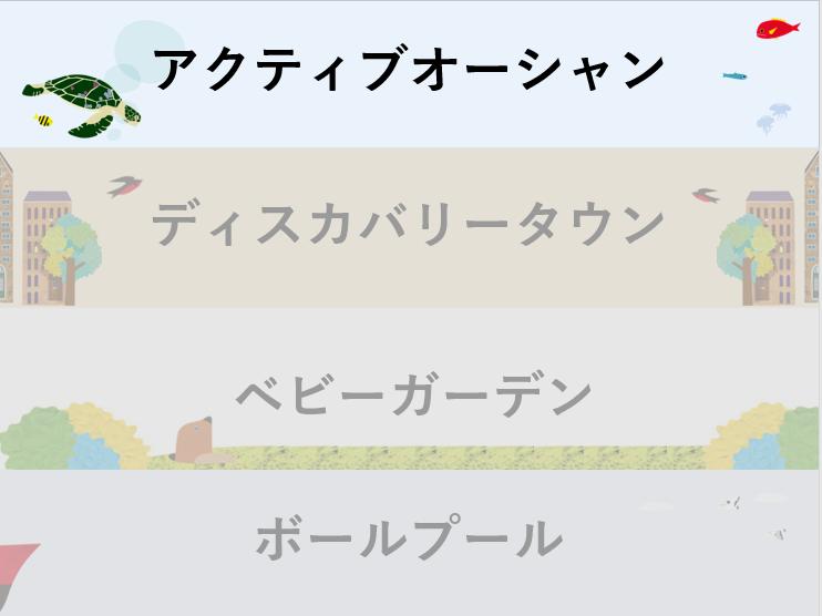 場内紹介【アクティブオーシャン】