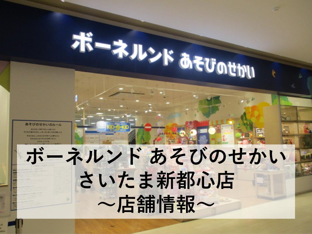 ボーネルンドあそびのせかいさいたま新都心店~店舗情報~