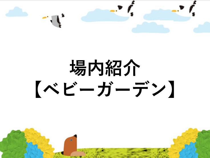 場内紹介【ベビーガーデン】2