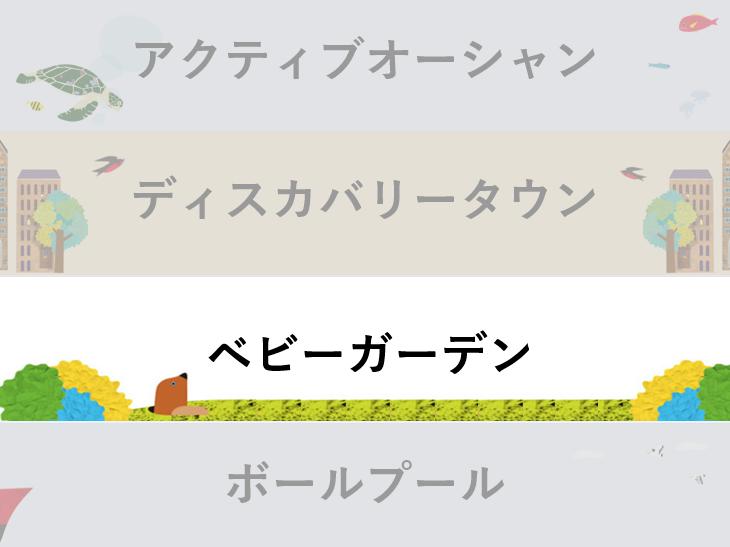 場内紹介【ベビーガーデン】
