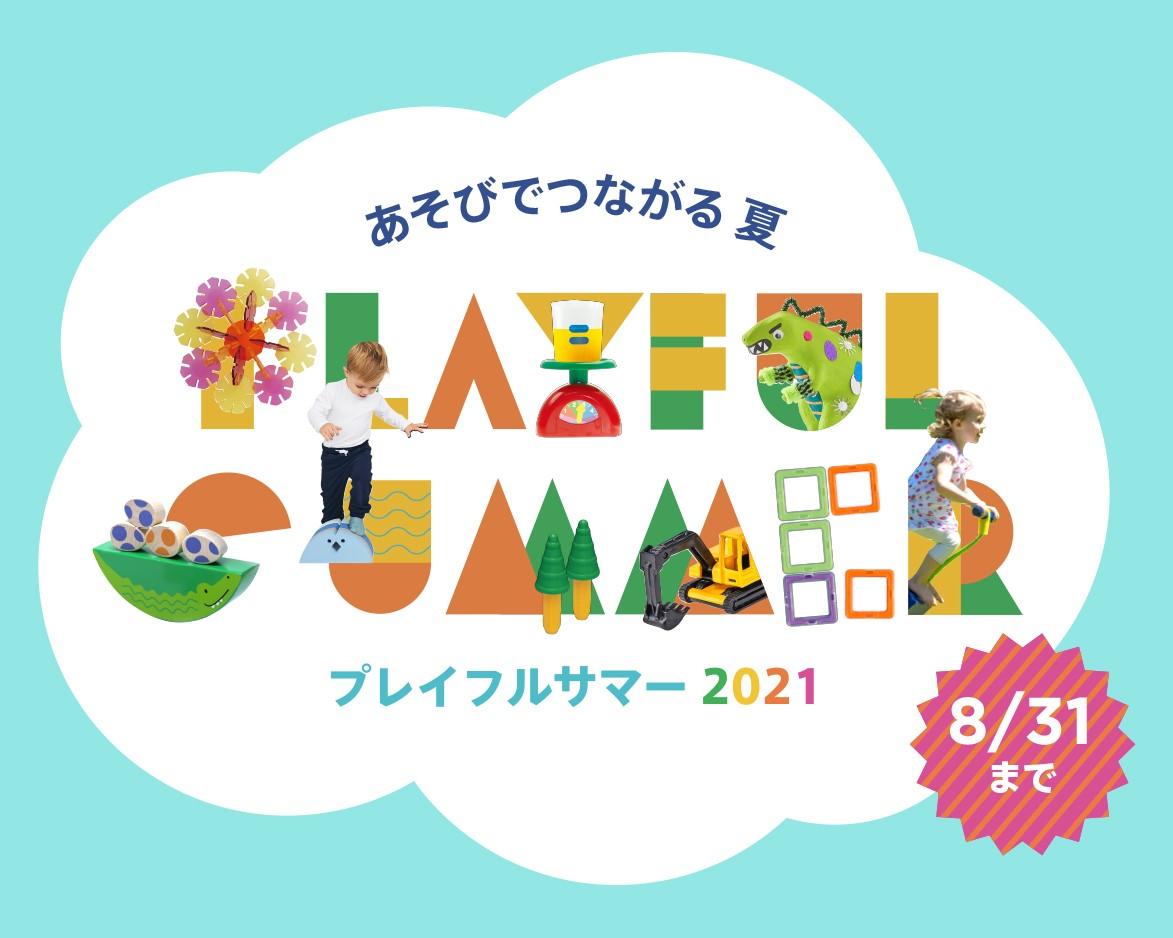 PLAYFUL SUMMER【あそび道具でつながる】