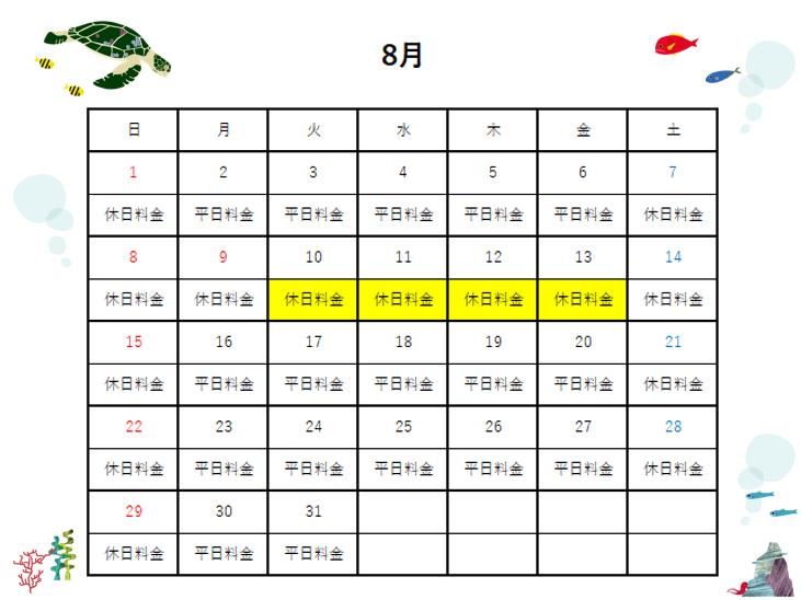 夏休みの料金カレンダー2