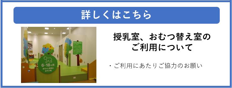 授乳室、おむつ替え室