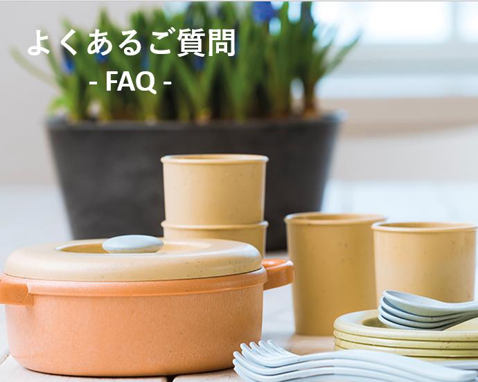 よくあるご質問 -FAQ-