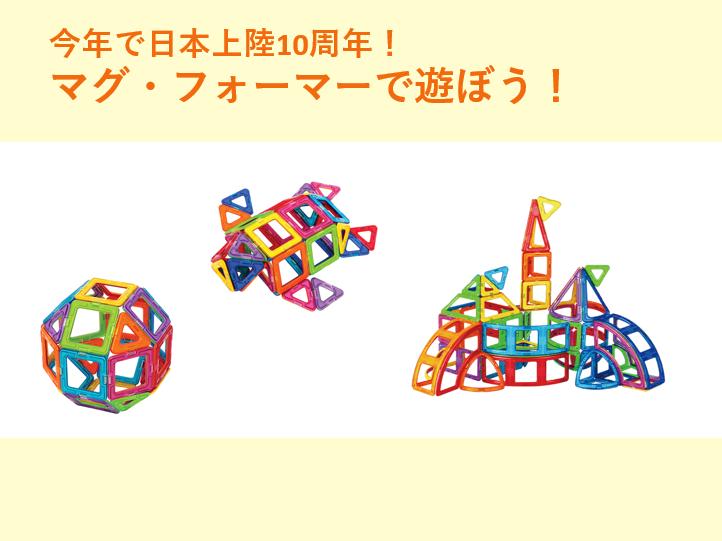 【土日祝日開催】マグ・フォーマーで遊ぼう!